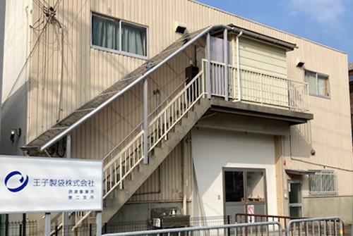 摂津事業所(第二支所)