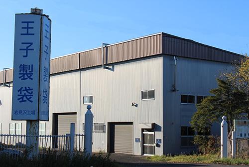 岩見沢工場