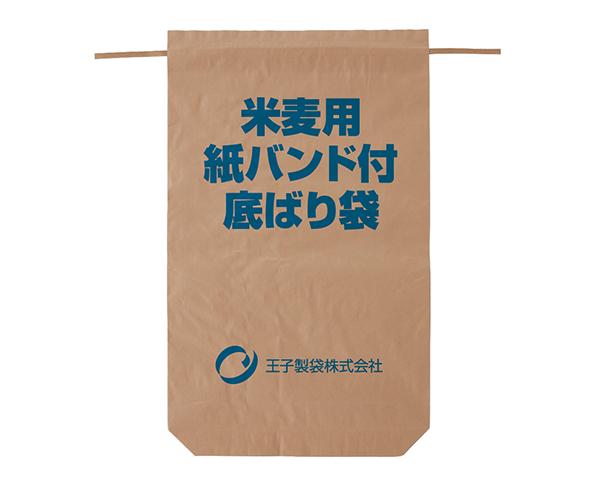 米麦用紙バンド付底ばり袋